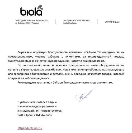 Благодарственное письмо от клиента ST